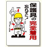 保護具関係標識 保護具の完全着用 (308-03)