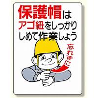 保護具関係標識 保護帽はアゴ紐をしっかり (308-04)
