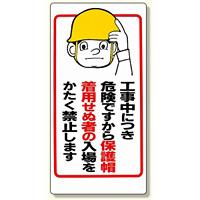 保護具関係標識 工事中につき.. (308-05)
