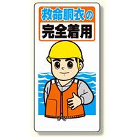 保護具関係標識 救命胴衣の完全着用 (308-11)