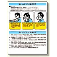 粉じん障害防止標識 防じんマスク着用方法 (309-03)
