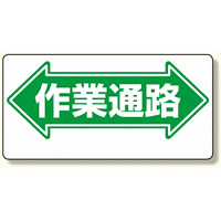 通路標識 表示内容:作業通路 (両矢印) (311-03)