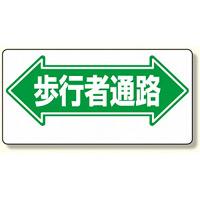 通路標識 表示内容:歩行者通路 (両矢印) (311-05)