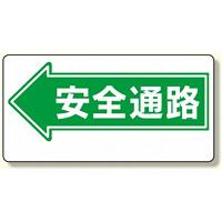 通路標識 表示内容:安全通路 (左矢印) (311-07)
