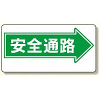 通路標識 表示内容:安全通路 (右矢印) (311-08)