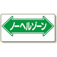 通路標識 表示内容:ノーヘルゾーン (両矢印) (311-09)