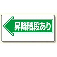 通路標識 ←昇降階段あり (311-10)