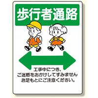 通路標識 歩行者通路 (311-21)
