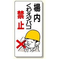 禁煙標識 場内くわえタバコ禁止 (318-01)