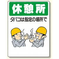 喫煙所標識 休憩所タバコは指定の場所で (318-04)