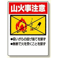 禁煙標識 山火事注意 (318-05)