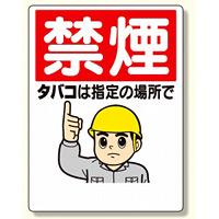 禁煙標識 禁煙タバコは指定の場所で (318-06A)