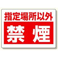 禁煙標識 指定場所以外禁煙 (318-08)