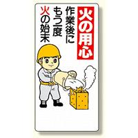 消防標識 火の用心作業後にもう一度.. (319-02)