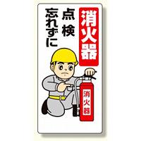 消防標識 消火器点検忘れずに (319-03)
