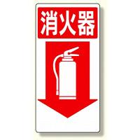 消防標識 消火器↓ (319-04)