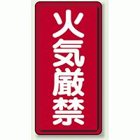 鉄板 火気厳禁 H600×W300mm (319-06)