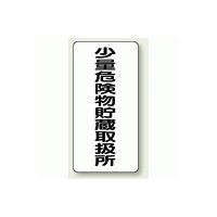 縦型標識 少量危険物貯蔵取扱所 鉄板 600×300 (319-10)