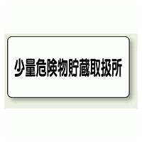 横型標識 少量危険物貯蔵取扱所 ボード 300×600 (830-57)