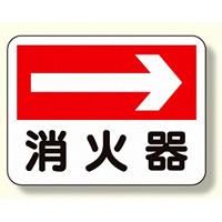 消防標識 消火器 (右矢印) (319-20)