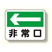 消防標識 非常口 (左矢印) (319-25)