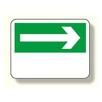 消防標識 右矢印 (319-26)