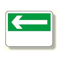 消防標識 左矢印 (319-27)
