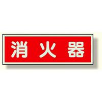 消防標識 消火器 ヨコ 100×300 両面テープ2本付 (319-30)