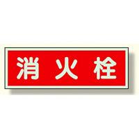 消防標識 消火栓 両面テープ2本付 (319-33)