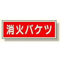 消防標識 消火バケツ 両面テープ2本付 (319-34)
