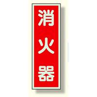 消防標識 消火器 タテ 300×100 両面テープ2本付 (319-36)
