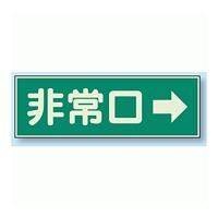 非常口 → 蓄光性標識 100×300 (319-41)