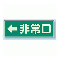 非常口 ← 蓄光性標識 100×300 (319-42)