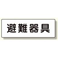 消防標識 避難器具 (319-46)