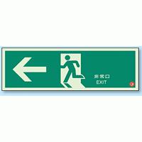 蓄光・非常口 (避難口) 誘導標識 左矢印 120×360 (319-60A)