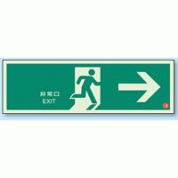 蓄光・非常口 (避難口) 誘導標識 右矢印 120×360 (319-61A)