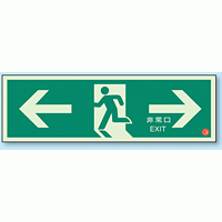 蓄光・非常口 (避難口) 誘導標識 両方矢印 120×360 (319-62A)