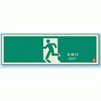 非常口 避難口誘導標識 (蓄光) 120×360 (319-63B)