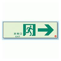 蓄光・通路誘導標識 右矢印 100×300 (319-65A)