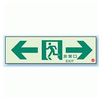 非常口 ← → 通路誘導標識 (蓄光) 100×300 (319-66A)