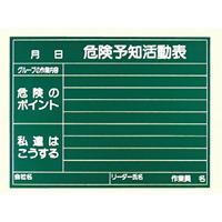 危険予知活動表黒板 (受なし) 消し具付 (320-09)