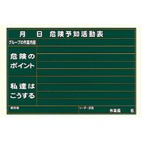 雨天用型危険予知活動表大 (320-10A)