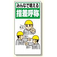 指差呼称標識 みんなで唱える指差呼称 (320-23A)