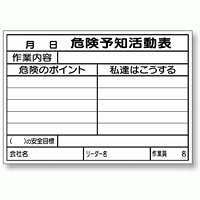 危険予知活動表 書き込み専用用紙 A4サイズ (1冊25枚綴) (320-29)
