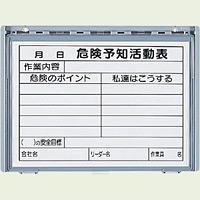 樹脂製KY ボード (防雨型) A4 サイズ (320-33A)