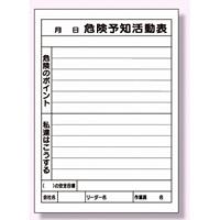 KY書込み用紙 (A4縦型・25枚綴) (320-371)