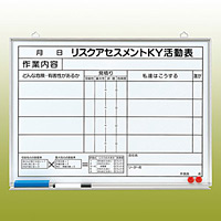 リスクアセスメントKY活動表 (マグネット可) ホワイトボード (黒ペン・消し具・受皿付) 450×600 (320-51)