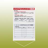 リスクアセスメントKY活動表 ポケット付吊下標識・ヒモ付 700×450 (320-53)