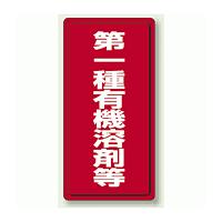 第一種有機溶剤等 鉄板 (明治山) 600×300 (324-01)