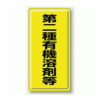 第二種有機溶剤等 鉄板 (明治山) 600×300 (324-02)